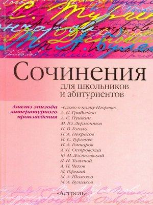 cover image of Сочинения по эпизоду художественного произведения (для школьников и абитуриентов)