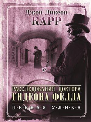 cover image of Расследования доктора Гидеона Фелла. Первая улика (сборник)
