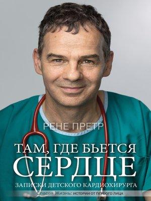 cover image of Там, где бьется сердце. Записки детского кардиохирурга