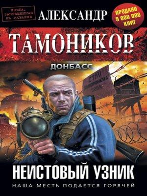 cover image of Неистовый узник