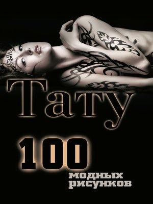 cover image of Тату. 100 модных рисунков