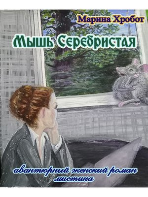cover image of Мышь Серебристая