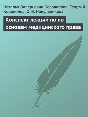 cover image of Конспект лекций по основам медицинского права