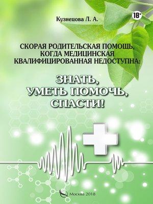 cover image of Скорая родительская помощь, когда медицинская квалифицированная недоступна. Знать, уметь помочь, спасти!