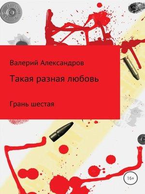 cover image of Такая разная любовь 6. Сборник стихотворений