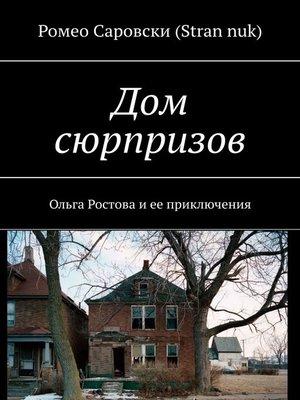 cover image of Дом сюрпризов. Ольга Ростова иее приключения