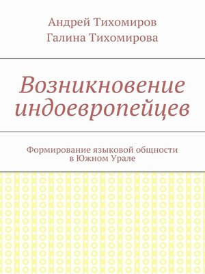 cover image of Возникновение индоевропейцев. Формирование языковой общности вЮжном Урале
