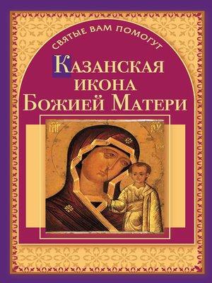cover image of Казанская икона Божией Матери