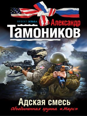 cover image of Адская смесь