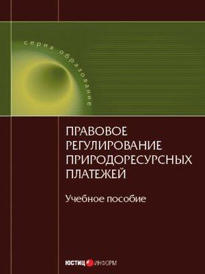 cover image of Правовое регулирование природоресурсных платежей