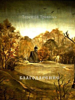 cover image of Благодарение. Духовная поэзия