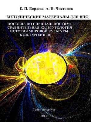 cover image of Методические материалы для ВПО. Пособие по специальностям