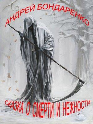 cover image of Сказка о смерти и нежности