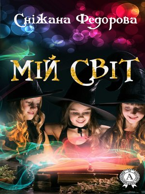cover image of Мій світ