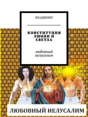 cover image of Конституция любви и светла. Любовный Иелусалим
