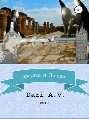 cover image of Гаргулья и Лондон