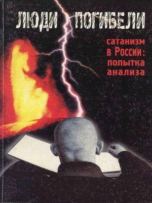 cover image of Люди погибели. Сатанизм к России