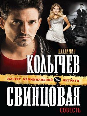 cover image of Свинцовая совесть