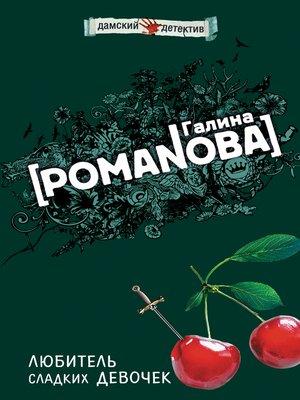 cover image of Любитель сладких девочек