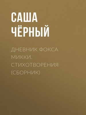 cover image of Дневник фокса Микки. Стихотворения (сборник)