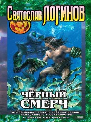 cover image of Черный смерч