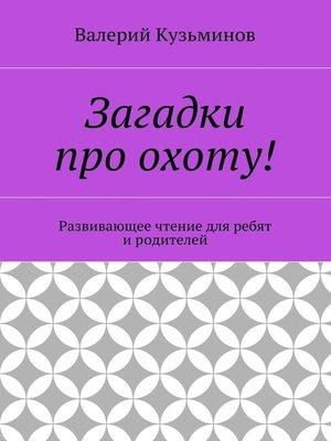 cover image of Загадки проохоту. Развивающее чтение дляребят иродителей