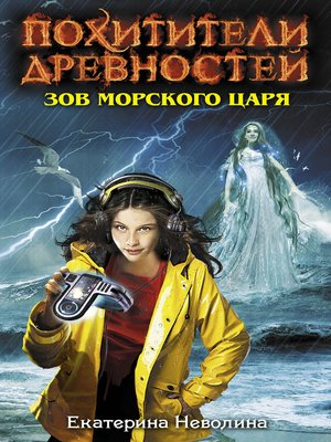 cover image of Зов Морского царя