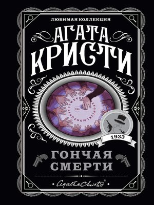 cover image of Гончая смерти (сборник)