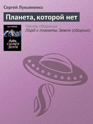 cover image of Планета, которой нет