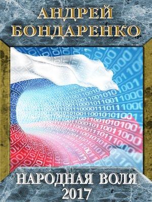cover image of Народная Воля – 2017