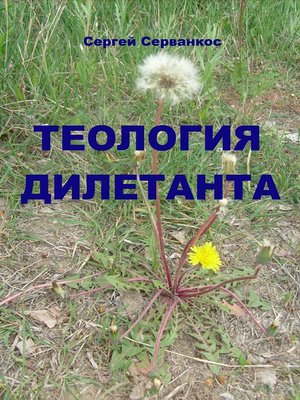 cover image of Теология дилетанта