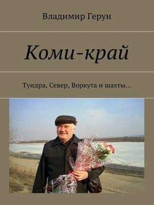 cover image of Коми-край. Тундра, Север, Воркута ишахты...
