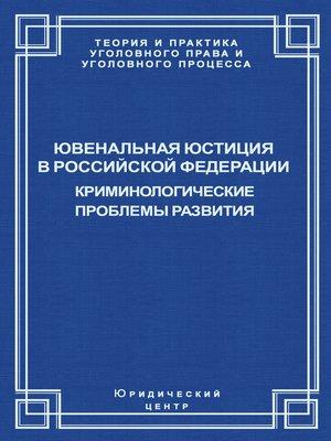 cover image of Ювенальная юстиция в Российской Федерации. Криминологические проблемы развития