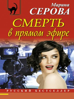 cover image of Смерть в прямом эфире