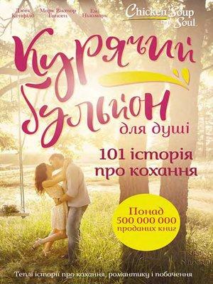 cover image of Курячий бульйон для душі. 101 історія про кохання