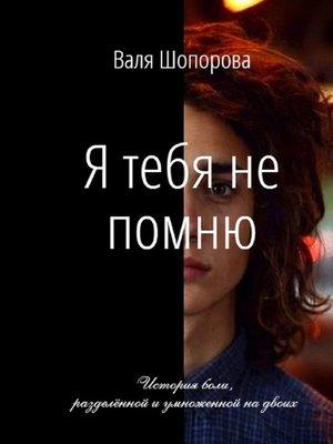 cover image of Я тебя не помню