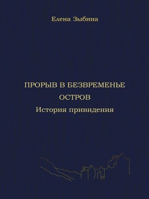 cover image of Прорыв в безвременье. Остров. История привидения