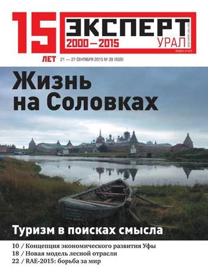 cover image of Эксперт Урал 39-2015
