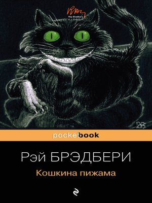 cover image of Кошкина пижама (сборник)
