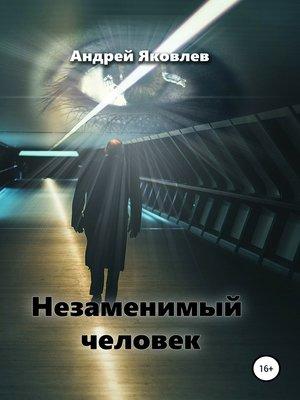 cover image of Незаменимый человек