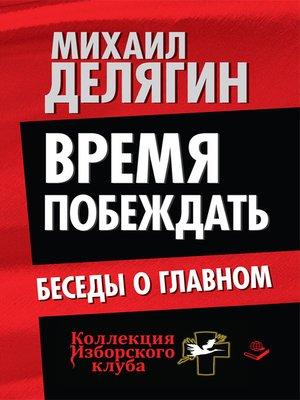 cover image of Время побеждать. Беседы о главном