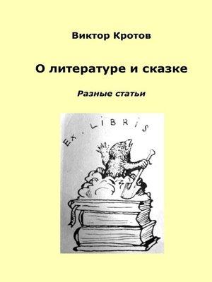 cover image of О литературе и сказке. Разные статьи