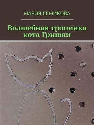 cover image of Волшебная тропинка кота Гришки
