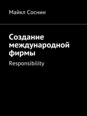 cover image of Создание международной фирмы. Responsibility