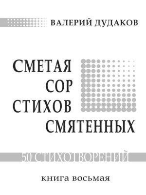 cover image of Сметая сор стихов смятенных