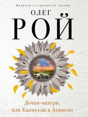 cover image of Дочки-матери, или Каникулы в Атяшево