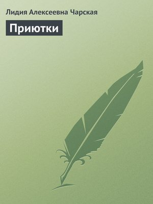 cover image of Приютки