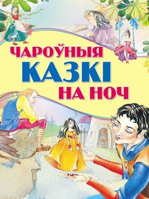 cover image of Чароўныя казкі на ноч