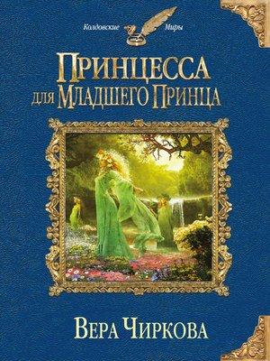cover image of Принцесса для младшего принца