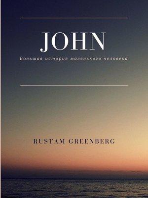 cover image of John. Большая история маленького человека